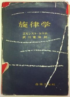 エルンスト・トッホ 「旋律学」 (1922)
