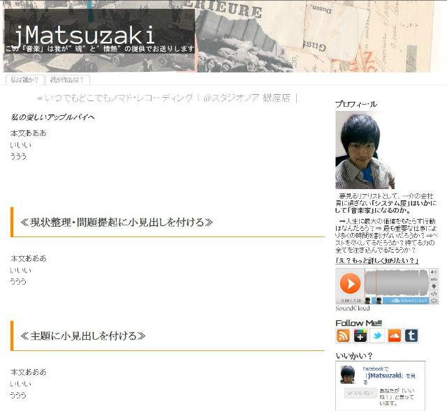 我がブログ