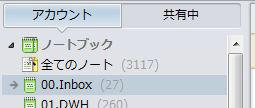 Evernote Inbox