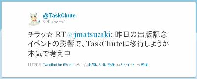 TaskChute君