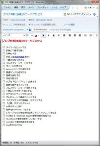 ブログ更新(後編)のワークプロセス
