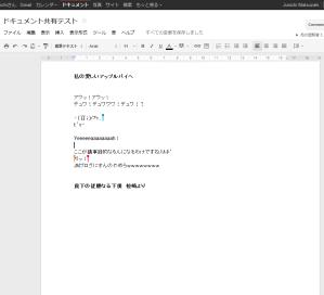 Google Docs活用