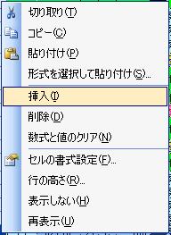 右クリック + I(or D)