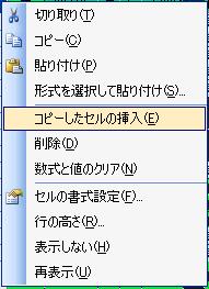 右クリック + E