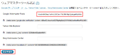 Wordpressの管理画面へキーを投入