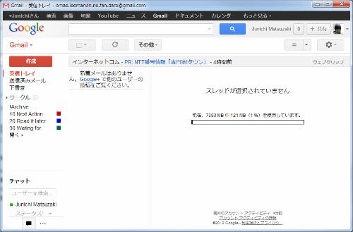 Gmail起動画面(タブ無し)