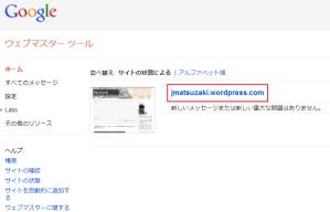 サイトをクリック